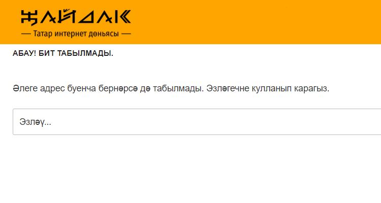 Татарча интернет-терминнар турында