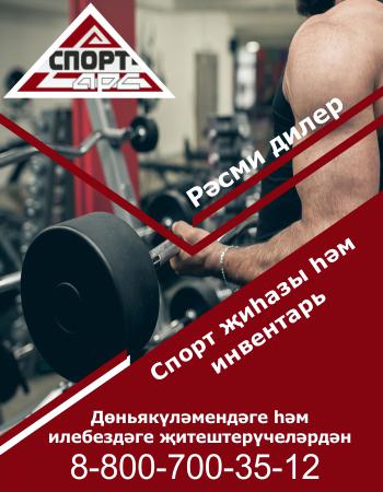 Спортивное оборудование, инвентарь от ведущих мировых и отечественных производителей