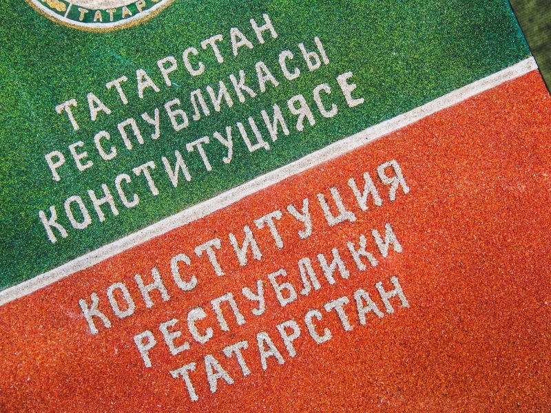 6 ноябрь. Татарстан Республикасы Конституциясе көне